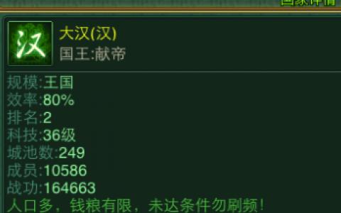 帝王三国》新手攻略 - 超人气三国塔防网游