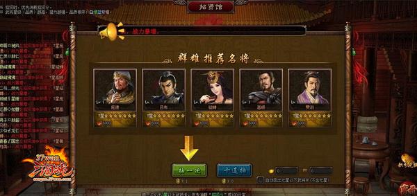战争策略类游戏 37wan《三国魂》新鲜试玩