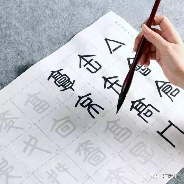被低估的毛笔字练习方式却让你书法入门更轻松