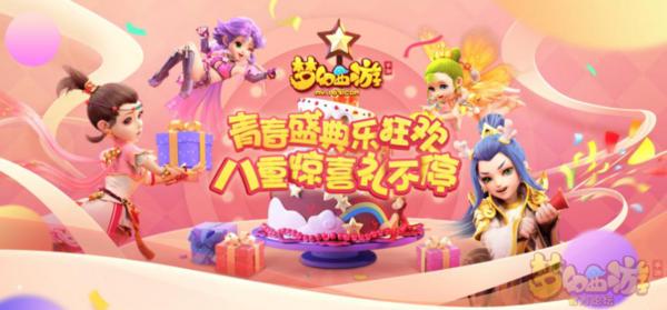 盛典狂欢庆生 广州即将开启宝石总动员阶段