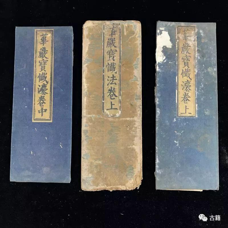 今晚微拍:历代稀见集子及佛经古籍拍卖!