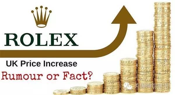 劳力士英国涨价10% 价格依然全球最低