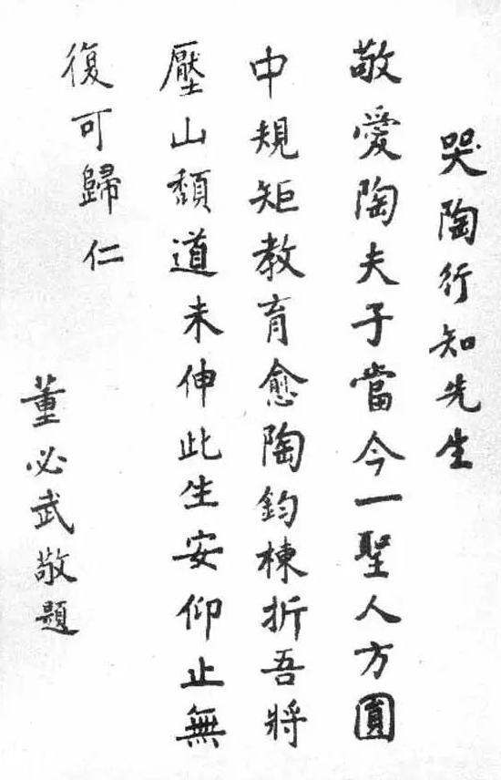 """长征四老""""书法欣赏:徐特立、董必武等皆德高望重书技不俗"""