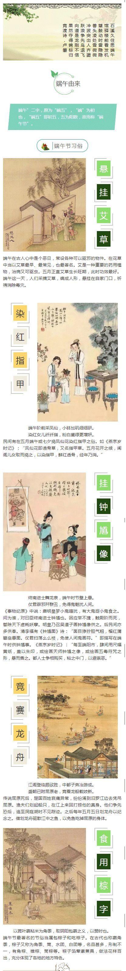 上海古玩鉴定交易中心祝您:端午节安康!