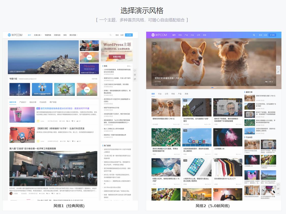 中文最好WordPress主题(JustNews主题)